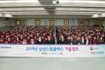 2019 삼성드림클래스 겨울캠프 환영식