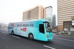 KT가 고객들을 대상으로 5G 버스 체험 이벤트를 진행한다
