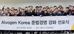 알보젠코리아 임직원들이 대전 KT 인재개발원에서 열린 준법경영 강화 선포식에서 준법경영의 실천의지를 다짐하고 있다