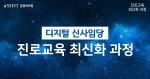 디지털 신사임당 진로교육 최신화과정