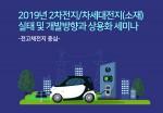 2차전지·차세대전지(소재) 2019년 실태·개발방향 및 상용화 세미나 포스터