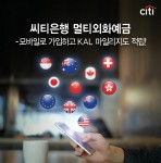 한국씨티은행이 씨티모바일 앱에서 한 번의 신청으로 최대 6개의 통화를 동시에 선택할 수 있는 멀티외화예금 모바일 가입 서비스를 출시했다