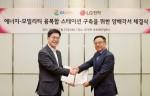LG전자가 GS칼텍스와 에너지-모빌리티 융복합 스테이션 조성을 위한 업무협약을 체결했다