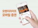 블록체인 기술을 적용한 오렌지라이프의 모바일 증권