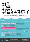 서울시 중부기술교육원 2019 상반기 무료 직업교육 포스터