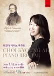 최경아 피아노 독주회 포스터