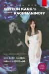 피아니스트 강소연의 The Art of Rachmaninoff 포스터
