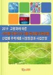임팩트북이 발간한 고령화에 따른 의약품·의료기기·식품·화장품·친화용품 산업별 주력제품 시장동향과 사업전망 보고서 표지