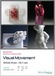 Visual Movement 기획전 포스터