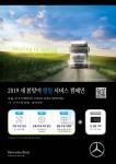 다임러 트럭 코리아 2019 새 봄맞이 힐링 서비스 캠페인 포스터