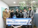 대림오토바이 재피 E-zero 서포터즈 발대식에 참석한 참가자들
