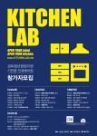 청년 외식업 지원사업 키친랩 참가자 모집 포스터
