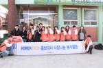 코리아텍 재학생 홍보대사 학생들이 함께하는 지역아동센터를 방문해 사랑나눔 봉사활동을 펼친 후 기념 촬영을 하고 있다