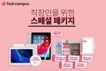 패스트캠퍼스 아이패드X갤럭시탭 패키지 출시