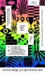 국제 컨퍼런스 아시아의 청년들, 도시 삶의 연구자가 되다 공식 포스터