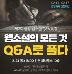 제2회 금강 웹소설 Q&A 특강 개최