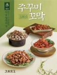 CJ푸드빌 계절밥상이 주꾸미∙꼬막 신메뉴 10여종을 출시했다