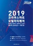2019 코리아 스마트모빌리티 페어 포스터