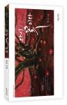 도서출판 문학공원이 출간한 하은 시인의 다시 꽃이다 표지(125페이지, 정가 1만원)