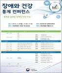 장애와 건강 통계 컨퍼런스 포스터