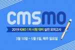 CMS영재관이 2019 KMO 대비 총정리모의고사를 실시한다