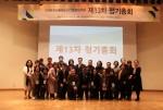 한국아동청소년그룹홈협의회 제13차 정기총회 현장