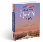 북랩이 출간한 자동차로 떠나는 미국 서부 가족여행(김영 지음, 320쪽, 1만5800원)