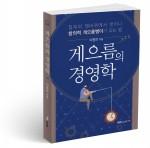 북랩이 출간한 게으름의 경영학(이종찬 지음, 150쪽, 1만3000원)