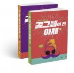 북랩이 출간한 걸그룹이 된 아재(전 2권) 표지(린우 지음, 각 1만5800원)