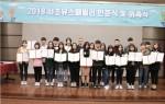 2018년 서초 청소년 자치기구 동아리 연합 인준식