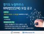 경기도 누림하우스 위탁법인 모집 공고 홍보물