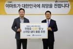 (왼쪽부터)이마트 CSR담당 김맹 상무가 한국백혈병어린이재단 서선원 사무처장에게 헌혈증과 소아암 쉼터 물품을 전달하고 있다