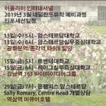 네덜란드유학 예비과정 인포세션 3월 일정
