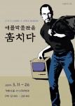 애플역사전 : 애플박물관을 훔치다 전시 포스터