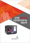 글로벌 3D프린터 시장전망과 유망기술 개발전략 표지