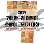 2019 7회 한-러 어린이 호랑이그리기대회 개최