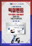 대림오토바이 3.1운동 100주년 기념 전기스쿠터 재피 구입 이벤트 포스터