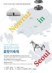 KF세계문화브릿지 중앙아시아 봄맞이 축제 포스터