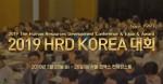 2019 HRD KOREA 대회 웹자보