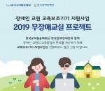 한국교직원공제회가 The-K, 무장애교실 프로젝트를 통해 장애인 선생님에게 교육보조기기를 지원한다