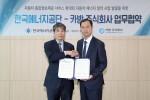 한국에너지공단 고재영 수요관리이사(좌측)와 카방(주) 박병각 대표(우측)