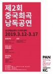 제2회 중국희곡낭독공연 포스터