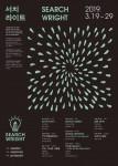 2019 남산예술센터 서치라이트 포스터