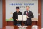 좌측부터 서울문화재단 김종휘 대표이사, 국민대 유지수 총장