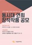 동시대 연희 창작작품 공모 웹 포스터