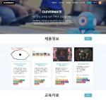 교육 서비스 플랫폼 클레버메이트 화면