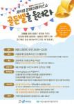 서울장애인종합복지관이 진행하는 제9회 장애이해퀴즈쇼 골든벨 울려라 포스터