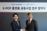 이병기 곰앤컴퍼니 대표와 곽영호 한터글로벌 대표(왼쪽)가 공동사업 추진을 위한 업무협약 체결 후 기념촬영을 하고 있다
