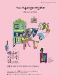 제25회 서울리빙디자인페어 포스터
