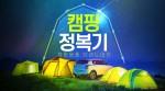 캠핑용품 브랜드 대전